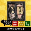【送料無料】【お中元】黒の美味セット鹿児島県産黒豚