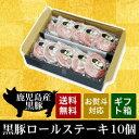 【送料無料】【お中元】鹿児島産黒豚ロールステーキ10個セット鹿児島県産黒豚 ランキングお取り寄せ