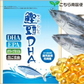 【送料無料】鰹頭DHA 約1ヵ月分安心国産で低価格セサミン含有、オリーブオイル、オメガ3、サプリメント【k1】【s】【m2】