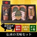 【送料無料】【お中元】伝承の美味セット鹿児島県産黒豚