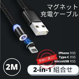 2M 充電ケーブル マグネット 光る ライトニング android Lightning usb対応 usbケーブル iPhone対応 アンドロイド タイプC 2M ブラック 2in1