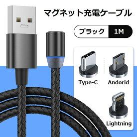 1M マグネット 充電ケーブル 光る android Lightning usb対応 ライトニング usbケーブル iPhone対応 アンドロイド タイプC 1M ブラック 2in1 光が流れる