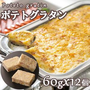 【送料無料】ポテトグラタン(60g×12個) ベーコン&チーズ レンジやオーブンで簡単調理 | 北海道産じゃがいも使用!夜食やおかずにも◎