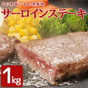 訳あり サーロインステーキ 1kg【送料無料】 約6〜10枚 形不揃い サーロイン ステーキ (加工牛肉)