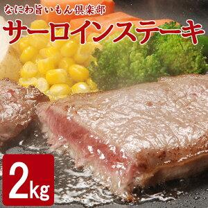 訳あり サーロインステーキ 2kg【送料無料】 形不揃い サーロイン ステーキ (加工牛肉) お肉 肉 高級 お取り寄せ お取り寄せグルメ 牛肉 サーロイン 美味しいもの おいしいもの ギフ