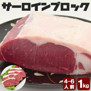 サーロインブロック1kg 【送料無料】 精肉 ステーキ サーロイン ローストビーフ (メキシコ産・ポーランド産) お肉 肉 高級 お取り寄せ お取り寄せグルメ 牛肉 サーロイン 美味しい