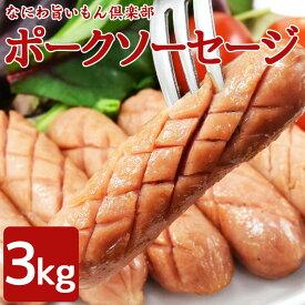 ポークソーセージ(ウィンナー)3kg