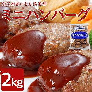 冷凍ミニハンバーグ 2kg(約66個)【送料無料】