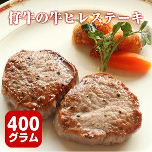 【送料無料】400g【80g×5枚】仔牛の牛ヒレステーキ | 高級部位「ヒレ」を贅沢に!個包装なので必要な分だけ調理できます フィレ ヒレ 煮込み ステーキ お肉 肉 高級 お取り寄せ お取