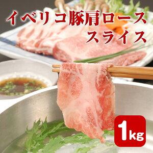 【送料無料】【1kg】イベリコ豚肩ローススライス500g×2セット  バランスのよい脂が特徴でイベリコ豚本来の旨味を味わえます!!