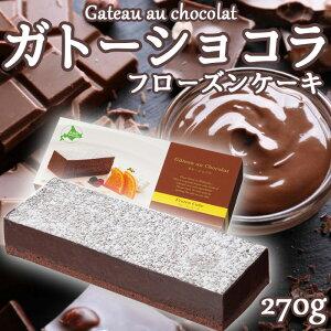 【270g】ガトーショコラケーキ(シートケーキ) ※簡易包装   ホテルでも使用されている本格仕立て!