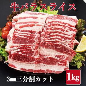 牛バラスライス1kg 肉 お取り寄せ グルメ おいしいもの ギフト 誕生日 内祝い 敬老の日 パーティ グルメ イベント