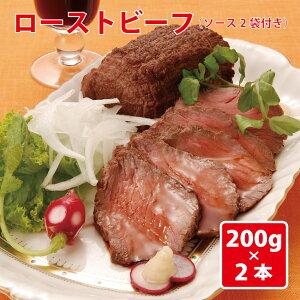 【200g×2本】ローストビーフ(ソース×2袋付) 肉 お取り寄せ グルメ おいしいもの ギフト 誕生日 内祝い 敬老の日 パーティ グルメ イベント