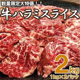 やわらか 牛ハラミスライス2kg 焼肉 BBQ 1kg2袋 ハラミ カルビ 牛肉 【加工牛肉】 グルメ 美味しいもの おいしいもの ギフト 誕生日 内祝い 敬老の日
