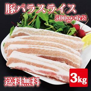 【送料無料】豚バラスライス3kg 500g6袋 小分けパック 業務用 バラ肉 安い お得 訳あり わけあり 肉 焼肉 バーベキュー BBQ 冷凍