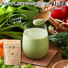 P20倍!栄養特化型スムージーVI-DA「ヴィーダ」120g 健康 野菜ジュース 青汁ダイエット スムージー グリーンスムージー 乳酸菌 葉酸 サプリ ダイエット 鉄分 粉末 送料無料 ジュース ドリンク ファスティング スーパーフード 置き換えダイエットプロティン