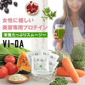 <お試しセット5包セット> 栄養特化型スムージーVI-DA「ヴィーダ」8g サンプル 置き換えダイエット ダイエット スムージー グリーンスムージー 乳酸菌無香料・無着色・砂糖不使用 葉酸 サプリ ダイエット 鉄分