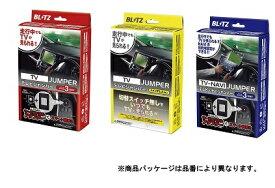 【割引クーポン配布中!】BLITZ/ブリッツ TV JUMPER/テレビジャンパー TV切り替えタイプ イスト/NCP60、NCP61、NCP65 H16.4〜H19.7 商品番号:TST72