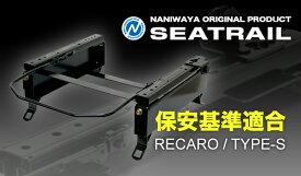 【割引クーポン配布中!】NANIWAYA/ナニワヤ シートレール RECARO/Sタイプ ルノー キャプチャー 2RH5F ベーシック(4×4ポジション)