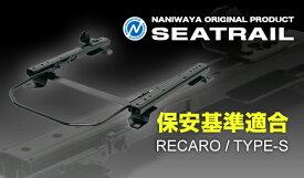 【割引クーポン配布中!】NANIWAYA/ナニワヤ シートレール RECARO/Sタイプ ルノー アルピーヌ A110 DFM5P ベーシック(1ポジション)