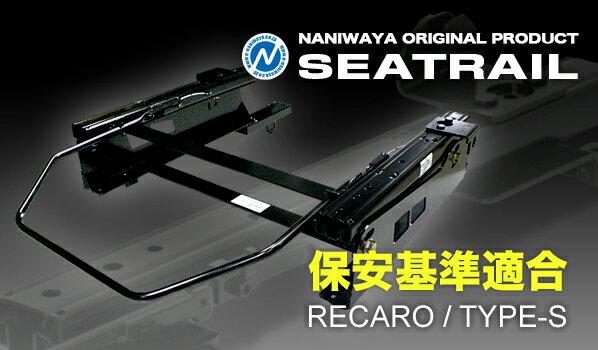 【全品2倍以上&割引クーポン配布!】NANIWAYA/ナニワヤ シートレール RECARO/Sタイプ ルノー カングー KWK4M、KWH5F ベーシック(6×6ポジション)