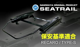 NANIWAYA/ナニワヤ シートレール RECARO/Sタイプ N-VAN JJ1、JJ2 ベーシック(6ポジション) ※右座席用のみ設定