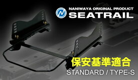 NANIWAYA/ナニワヤ シートレール スタンダードタイプ/S C-HR NGX50 ZYX10 スーパーローポジション(1ポジション)