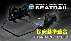 NANIWAYA/ナニワヤ シートレール スタンダードタイプ/S C-HR NGX50 ZYX10 ベーシック(6ポジション)
