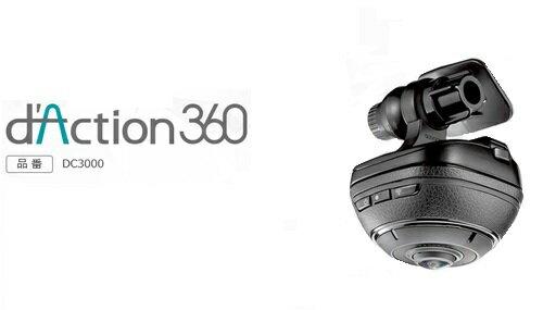 【割引クーポン配布中】CAR MATE/カーメイト d'Action 360(ダクション360) ドライブからアクションまで360度 記録する2WAYカム ドライブアクションレコーダー 商品番号:DC3000