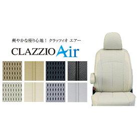 【割引クーポン配布中】Clazzio/クラッツィオ CLAZZIO Air(エアー) マックス/L95#S、L96#S H13/11〜H15/7 インパネシフト車(AT) カラータンベージュ【11PDA0660T】