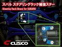 CUSCO/クスコ ステアリングラック補強ステー適合車種:インプレッサ(GRB、GRF、GVB、GVF、GH8 S-GT)商品番号:692 026 A