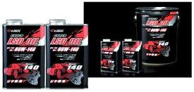 【割引クーポン配布中】CUSCO/クスコ リヤ専用LSDオイル 80W-140 1L缶 商品番号:010 001 R01