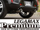 HKS/エッチケーエス LEGAMAX Premium/リーガマックスプレミアム コペン/LA440K 商品番号:31021-AD003