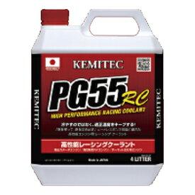 【割引クーポン配布中!】KEMITEC/ケミテック 高性能レーシングクーラント PG55 RC 4L 商品番号:FH122