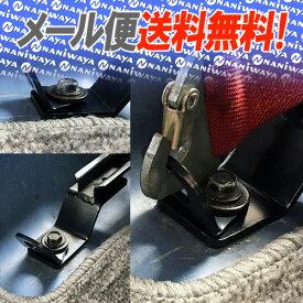 【割引クーポン配布中!】NANIWAYA/ナニワヤ シートベルトアダプター シートベルトフック 2個(2pcs) 4点式ベルトの取り付けに!