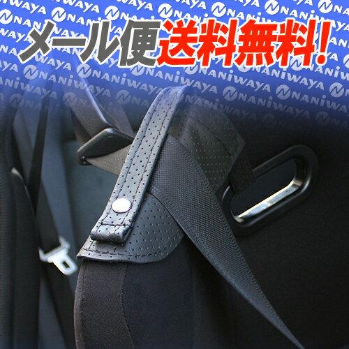 【割引クーポン配布中】NANIWAYA/ナニワヤ汎用シートベルトガイド
