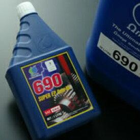 【割引クーポン配布中】Omega/オメガ ギアオイル 690 ホワイトラベル 75W-90 FF-SP 1L