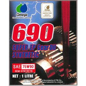 Omega/オメガ ギアオイル 690 合成油シリーズ 化学合成油(旧ホワイトラベル) 75W−90 1L