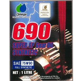 Omega/オメガ ギアオイル 690 合成油シリーズ 100%化学合成油(旧レッドラベル SPEC-1) 75W-90 1L