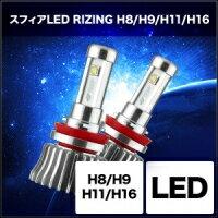 【全品ポイント2倍以上&クーポン配布中!】【店頭在庫有り】SPHERE LIGHT/スフィアライト LEDコンバージョンキット RIZING 5500K H8/9/11/16タイプ 商品番号:SHCQE055