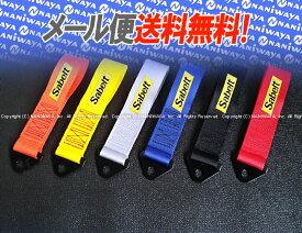 【割引クーポン配布中】sabelt/サベルトTOW STRAP(トーループ)布製牽引フック