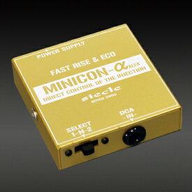 【割引クーポン配布中】siecle/シエクル MINICON-α/ミニコン アルファ 商品番号:ALFA-53BX