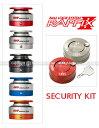 【割引クーポン配布中!】Works Bell/ワークスベル RAPFIX2 SECURITY KIT(ラフィックス2 セキュリティーキット)
