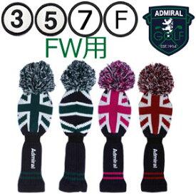 【即納】 Admiral GOLF(アドミラルゴルフ) フェアウェイウッド用ニットヘッドカバー ADMG5AH2