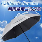 【即納】朝日ゴルフ用品アンブレラCSUM-3730