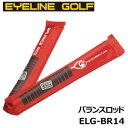 【即納】 EYELINE(アイライン) バランスロッド ELG-BR14