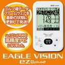 【即納】 EAGLE VISION ez plus2(イーグルビジョン イージープラス2) ゴルフナビ EV-615