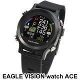 【即納】EAGLEVISIONwatchACE(イーグルビジョンウォッチエース)腕時計タイプゴルフナビEV-933