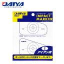 【即納】 ダイヤ インパクトマーカー AS-423 ≪アイアン用≫