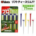 【即納】 タバタ リフトティースリム77 ロング 77mm(8本入り) GV-1408